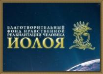 Архангельский фонд «Иолоя» является сектой