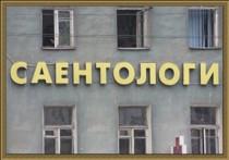 Сайентологи угрожают Архангельской епархии